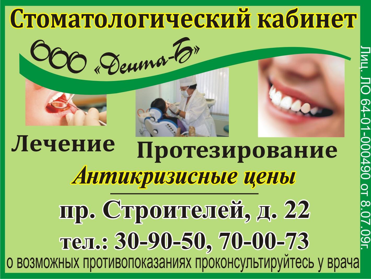 Стоматологический кабинет Дента-Б