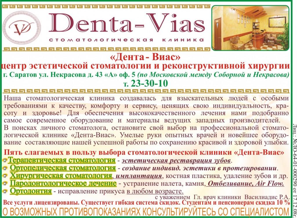 стоматология Дента Виас