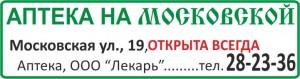 аптека на Московской Лекарь