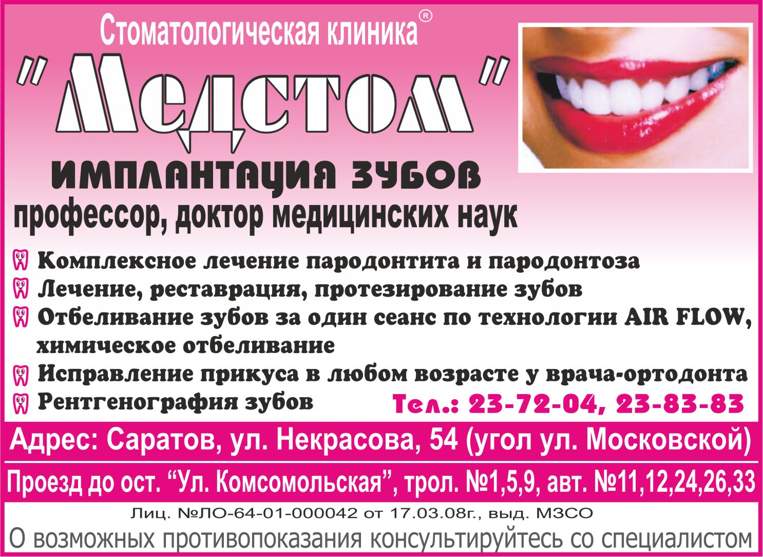 Стоматологическая клиника Медстом