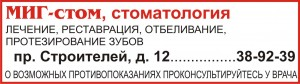 стоматология Миг-стом
