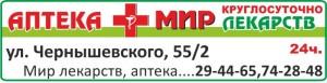 аптека Мир лекарств