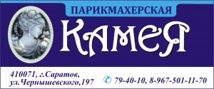 Парикмахерская КАМЕЯ