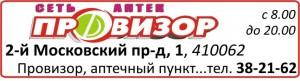 Аптека Провизор
