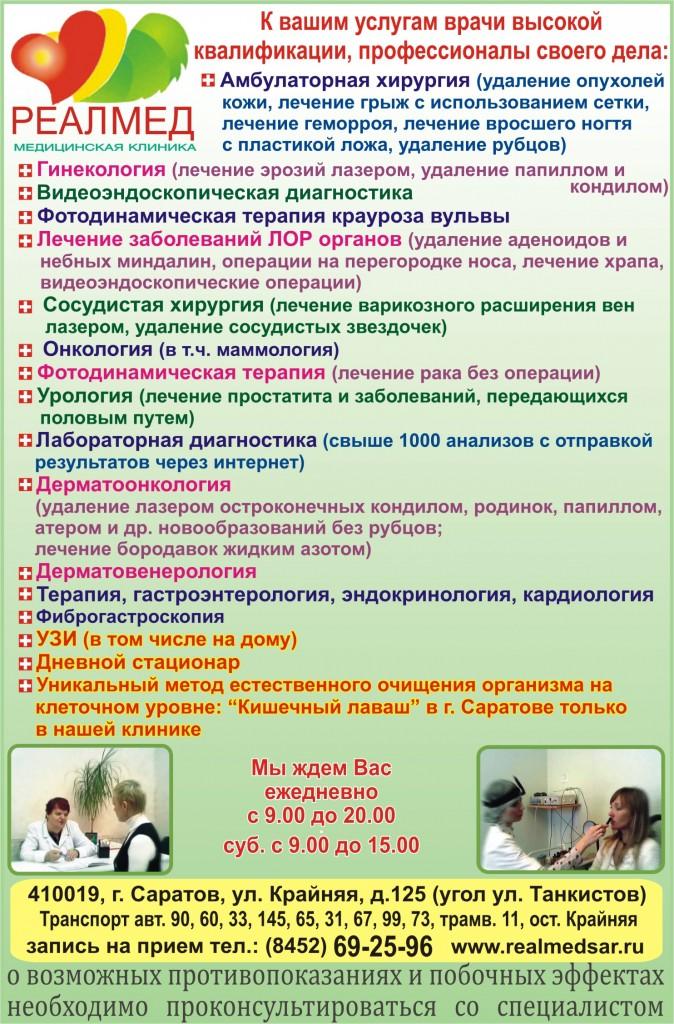 Медицинская клиника Реал+мед