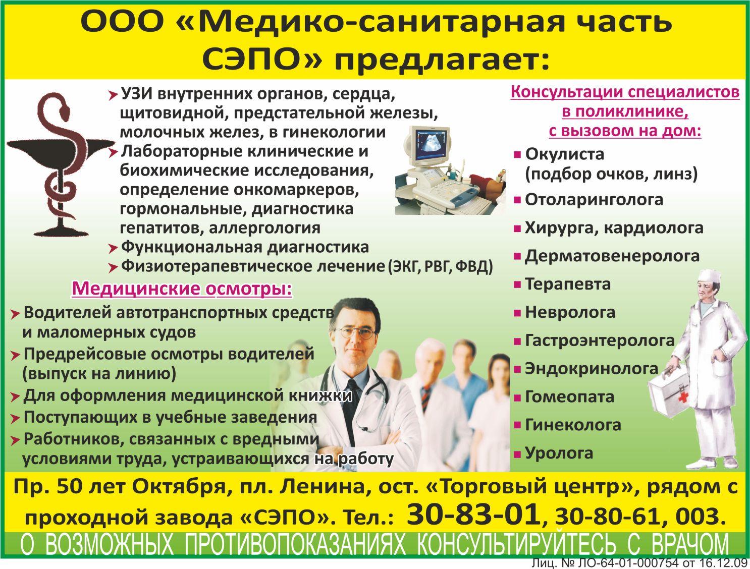 поликлиника больницы все для здоровья