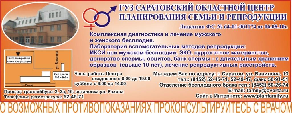 Саратовский областной центр планирования семьи