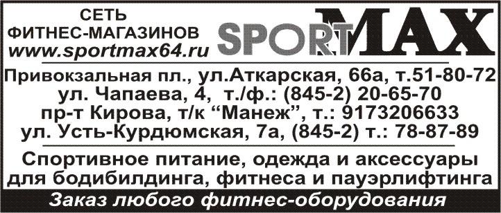 Sport MAX
