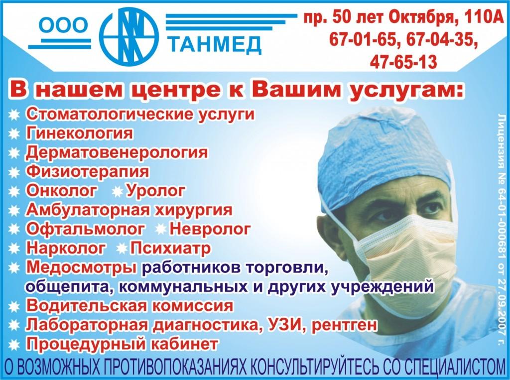 Медицинский центр Танмед