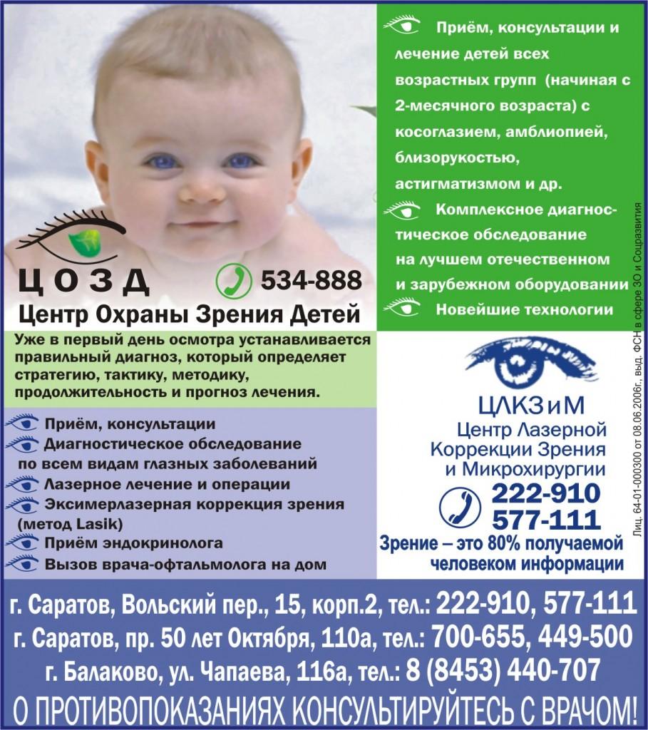 Центр лазерной коррекции зрения