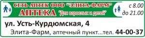 аптека Элита-Фарм