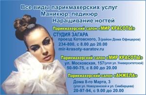 парикмахерский салон МИР КРАСОТЫ