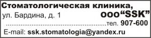 SSK Стоматологическая клиника