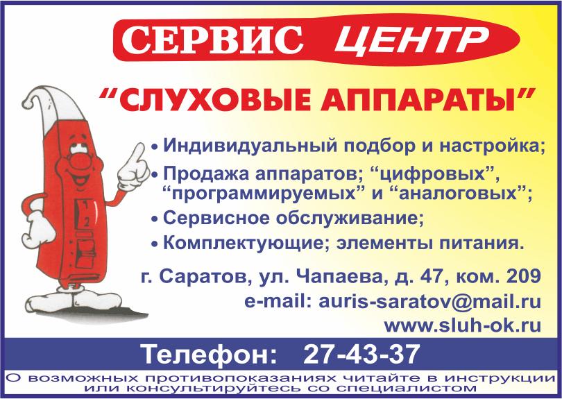 Сервис центр Слуховые аппараты