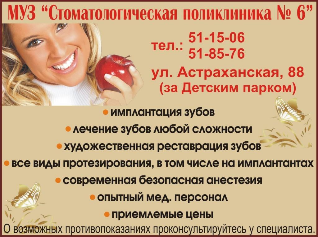 Стоматологическая поликлиника № 6