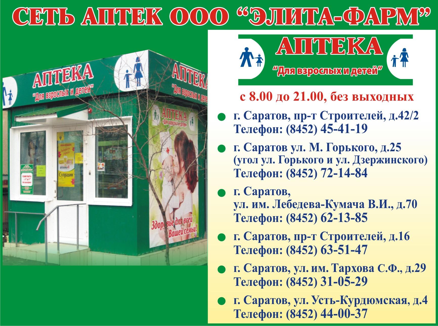 аптека все для здоровья саратов телефон