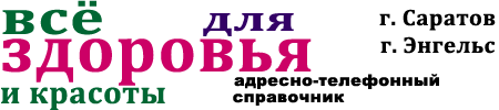 Справочник адресов и телефонов аптек, больниц и других медицинских учреждений Саратова и Энгельса.